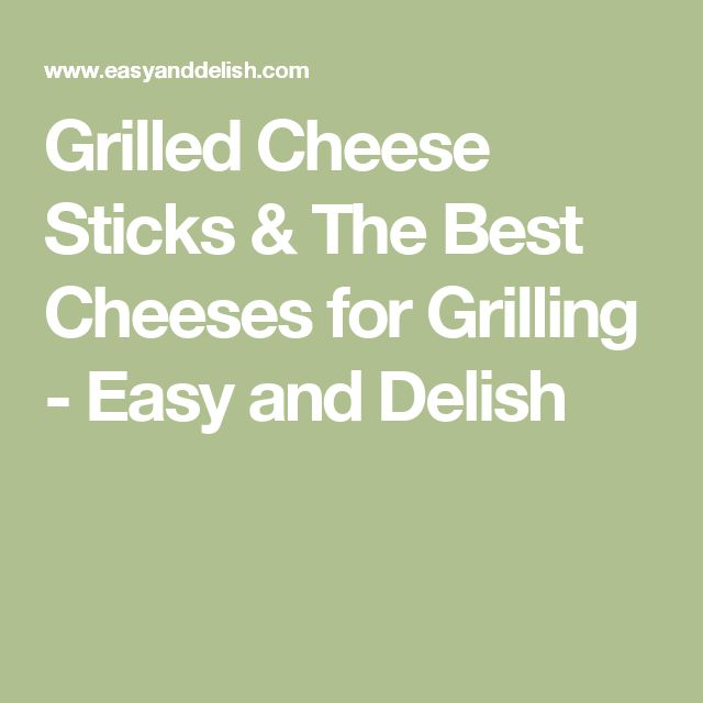 Grilled Cheese Sticks & The Best Cheeses for Grilling - Easy and Delish