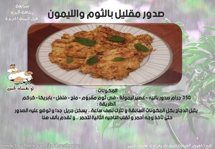 صدور بالتوم والليمون Healthy Recipes Healthy Snacks Food