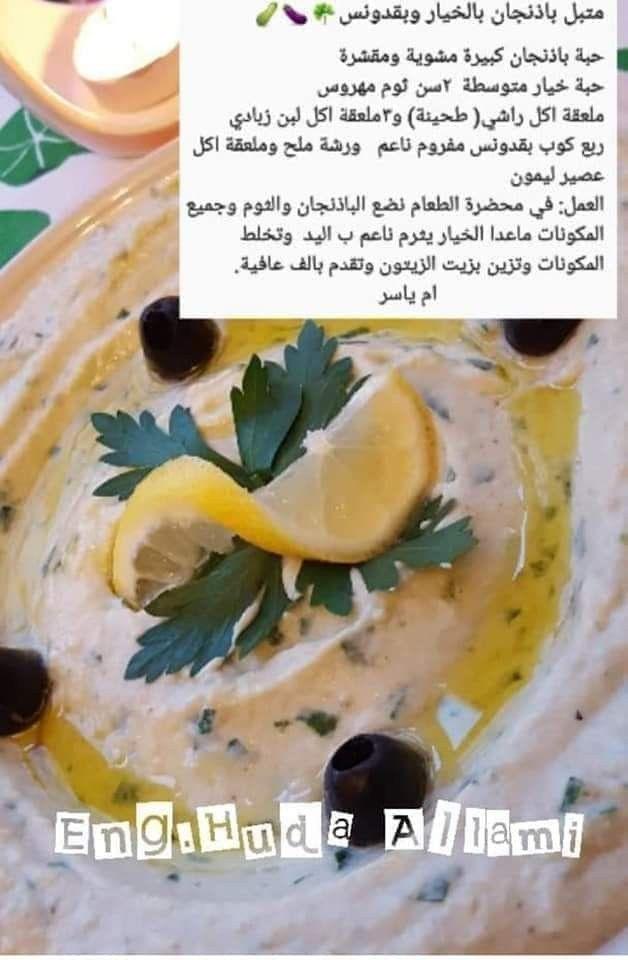متبل الباذنجان بالخيار و البقدونس Recipes Food Fast Food