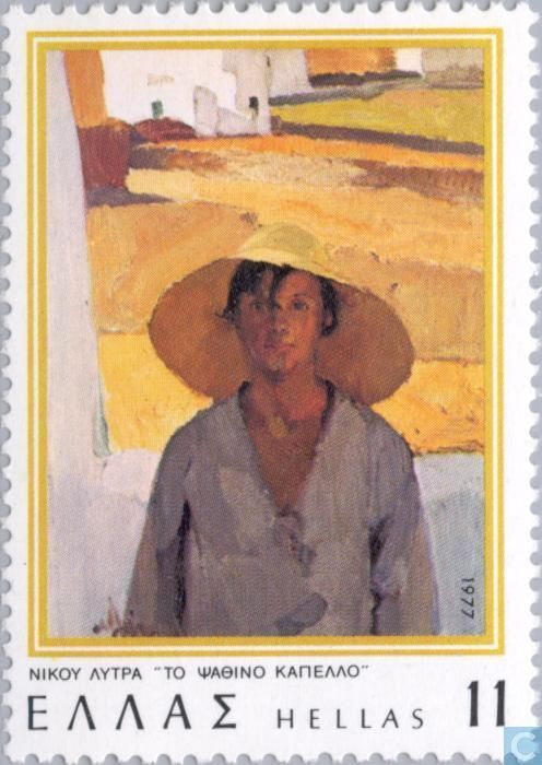 Postage Stamps - Greece - Paintings