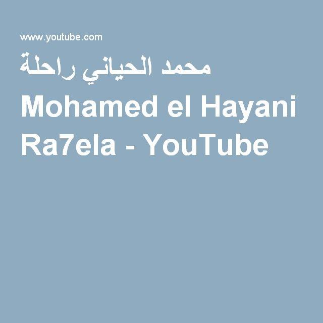 محمد الحياني راحلة Mohamed el Hayani Ra7ela - YouTube