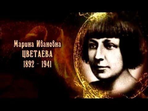 Марина Цветаева - YouTube