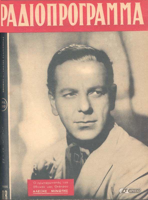 """Ο Αλέξης Μινωτής στο εξώφυλλο του περιοδικού """"Ραδιοπρόγραμμα"""" 22-28 Ιουνίου 1952 (αρ. τεύχους 108)."""
