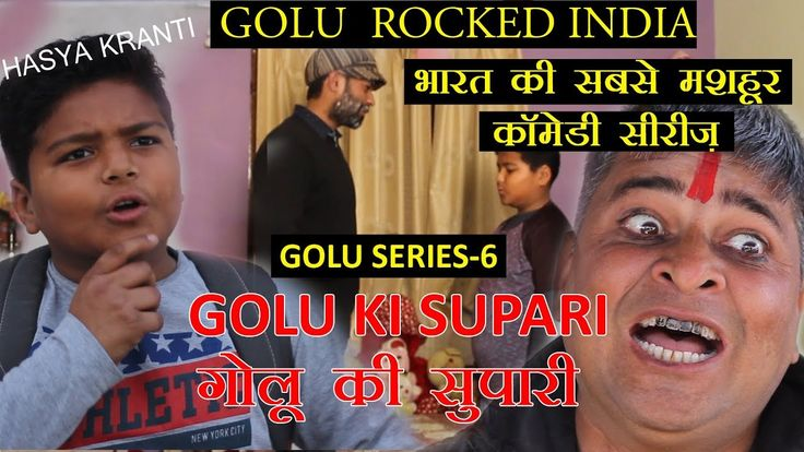 Golu series 6 - Golu ki supari (गोलू की सुपारी) || Latest comedy videos ...