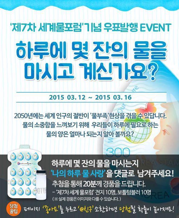 한국우표포털서비스 페이스북 이벤트 - 제7차 세계물포럼
