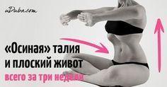 Лишь одно упражнение, но оказывает сногсшибательный эффект: «осиная» талия и плоский живот — всего за три недели, при этом огромная польза для здоровья!