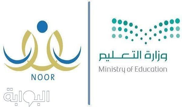 رابط نتائج الطلاب عبر نظام نور برقم الهوية Ministry Of Education Education Ministry