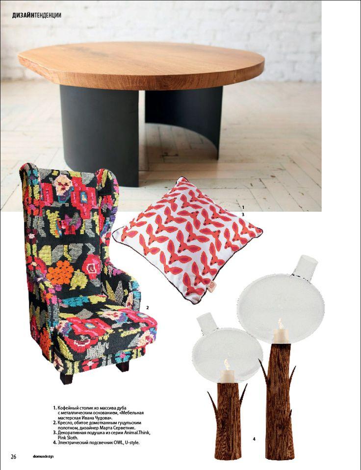 Этим летом журнал Domus Design рассказал читателям про украинские дизайн-студии, которые создают предметы интерьера. В поле зрения редакции попал и подсвечник студии U-Style под названием Owl.