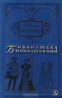 Асканио — А. Дюма. Детская литература, 1965