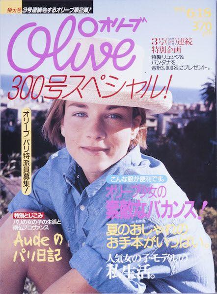 マガジンハウスが70周年記念事業「オリーブプロジェクト」を始動 | BRAND TOPICS | FASHION | WWD JAPAN.COM