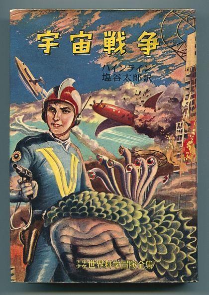 小松崎茂 Komatsuzaki Shigeru - Between Planets by Robert A. Heinlein (1957) cover art
