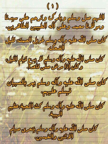 Pin Von Jina Jina Auf اللهم صل على محمد و آل محمد Calligraphy Arabic Calligraphy Und Art