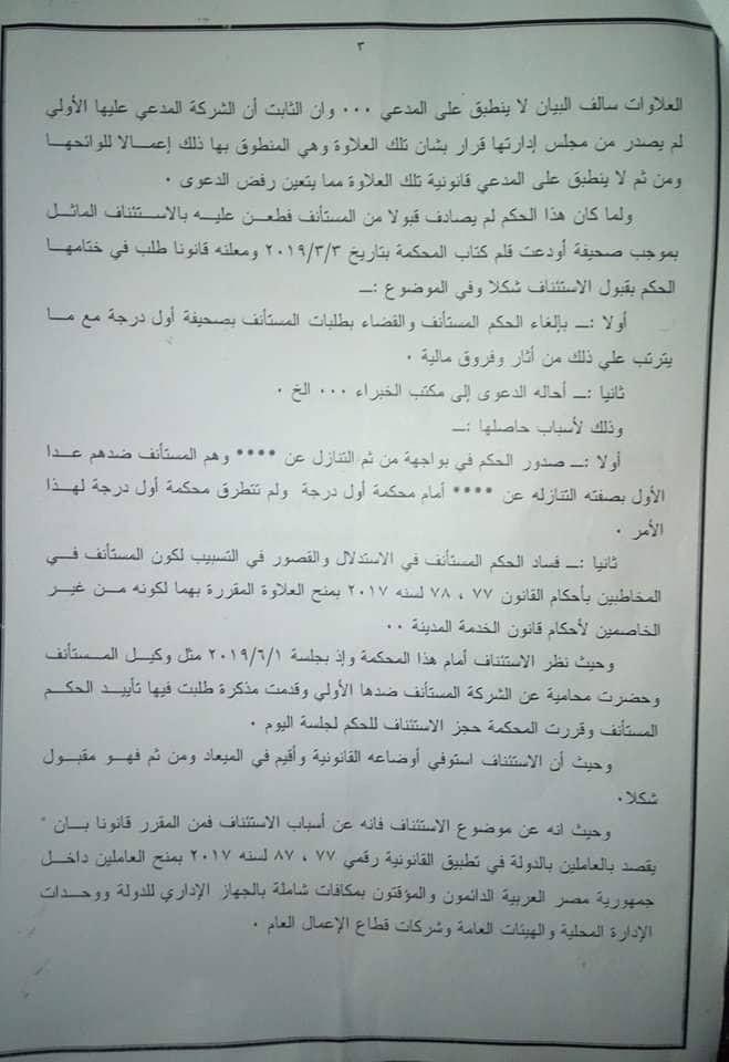 استعلام عن نقل كفالة عامل وافد برقم الاقامه وزارة العمل Bar Chart Chart