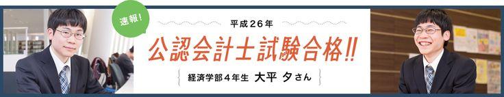 平成26年 公認会計士試験合格!!経済学部4年生 大平 夕さん