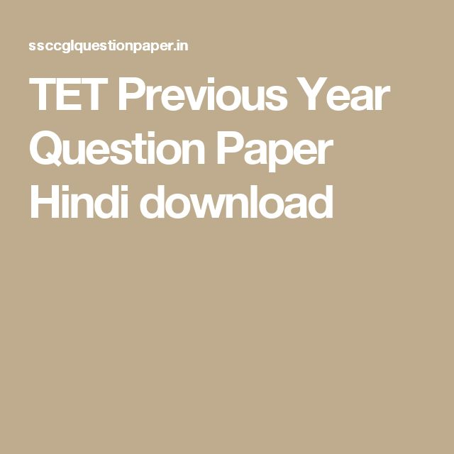 TET Previous Year Question Paper Hindi download