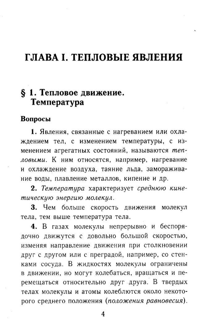 Решебник по workbook 4 класс л.м.лапицкая т.ю.севрюуова а.и.калишевич н.м седунова