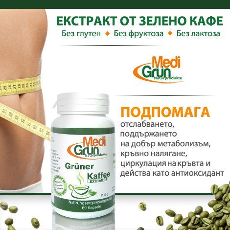 НОВО в Балев Био Маркет: Екстракт от зелено #кафе с марка #MediGruen Обикновено зърната кафе се пекат на висока температура, поради което придобиват тъмнокафяв цвят и специфичен аромат.  Едно от тези вещества е хлорогенната киселина. Смята се, че тази киселина има редица ползи за здравето, включително и загуба на тегло, като добавка към иначе цялостен, здравословен начин на хранене.  #отслабване #здравословно