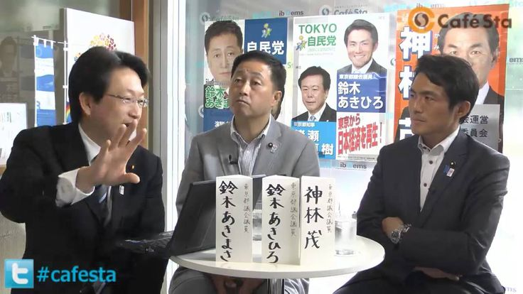 「CafeSta」カフェスタトーク 月曜担当・平将明議員(2013.5.27)http://blogs.yahoo.co.jp/legacy2200yu/13169967.html#13169967