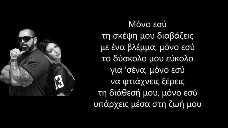 Bo Ft. Γεωργία Βρανά - Μόνο Εσύ στίχοι | Mono Esy lyrics