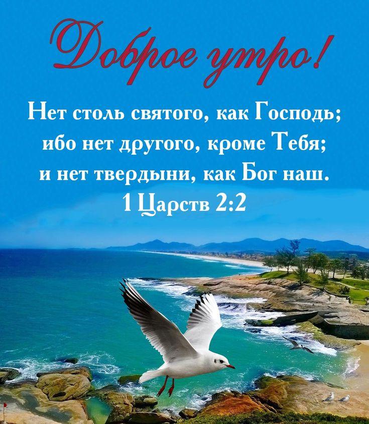 Открытки со стихами из библии с добрым утром