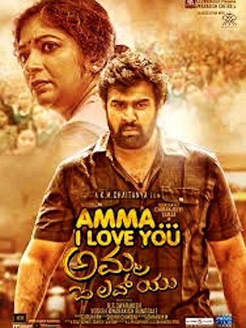 مشاهدة و تحميل فيلم Amma I Love You 2018 مترجم عربي Kannada Movies Download Kannada Movies Online Full Movies