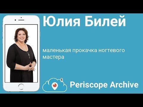 Юлия Билей – быстро легко для новичков только ногтив ожидании учеников - YouTube
