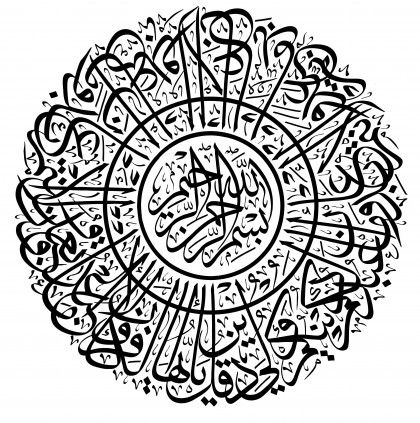 islamic art in europe essay Islamic design & exocticism essay islamic art is intellectual some would consider the heart of art in our modern world to be europe.
