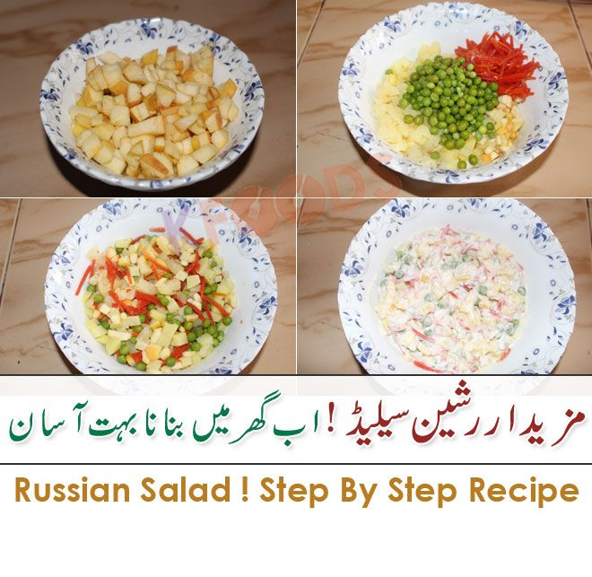 how to say salad in russian