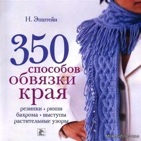 350 способов обвязки края Часть 2