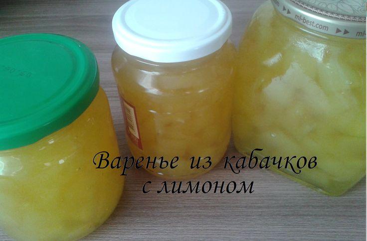 Варенье из кабачков с лимоном/Сама Я mk.ru