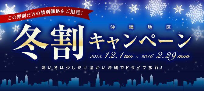 【沖縄地区】冬割キャンペーン