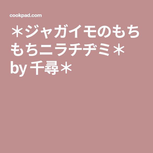 *ジャガイモのもちもちニラチヂミ* by 千尋*