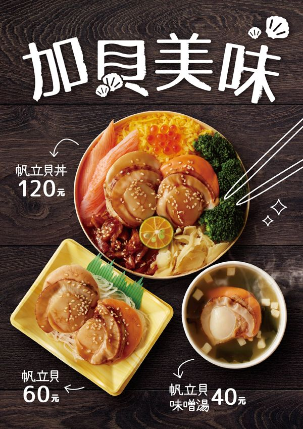 ♡爭鮮關係企業♡ Sushi Express Group