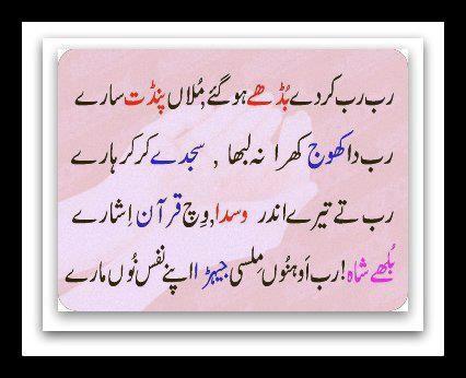 Bulleh Shah Punjabi Poetry-'Rab Rab Karde Budhe Ho Gaye, Mullah Pandit Saaray', Bulleh Shah sufi kalam