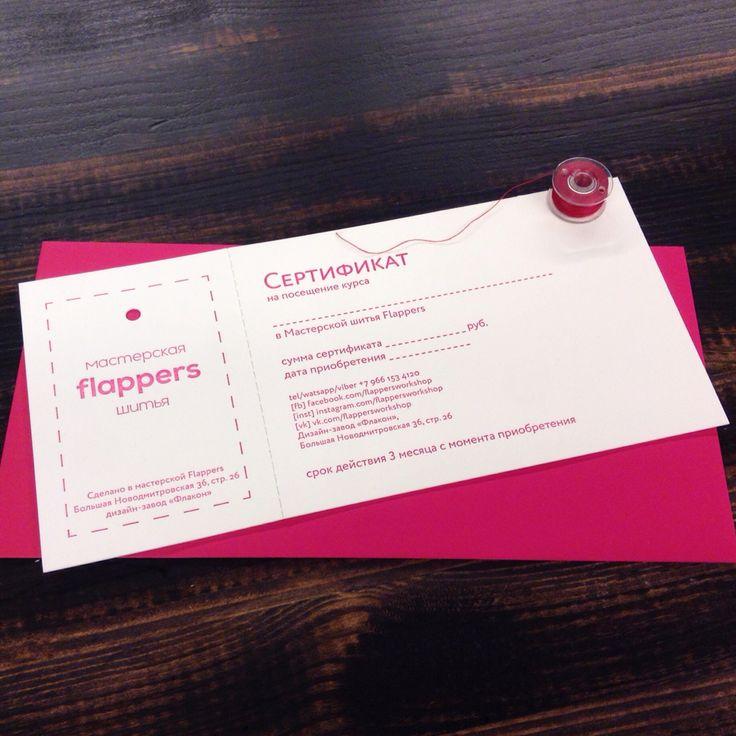 Подарочный сертификат #flappersworkshop