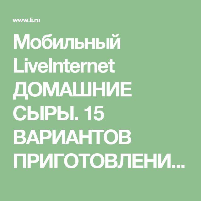 Мобильный LiveInternet ДОМАШНИЕ СЫРЫ. 15 ВАРИАНТОВ ПРИГОТОВЛЕНИЯ | Zharskaja - Дневник Zharskaja |