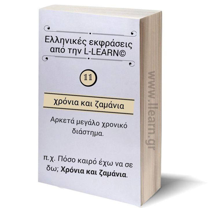 Χρόνια και ζαμάνια. #ελληνικές #εκφράσεις #Ελληνικά #ελληνική #γλώσσα #greek #phrases #Greek #greek #language