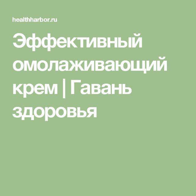Эффективный омолаживающий крем | Гавань здоровья
