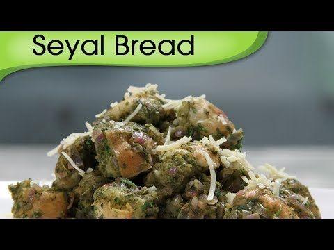 Seyal Bread - Easy To Make Simple Homemade Sindhi Snacks - Vegetarian Recipe By Ruchi Bharani - YouTube