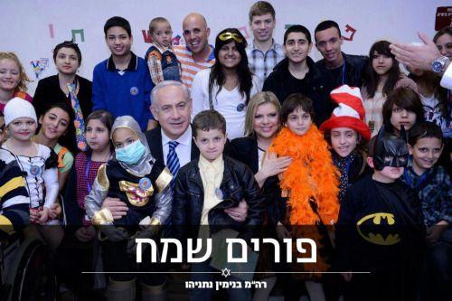 Purim Sameach from Prime minister Benjamin Netanyahu