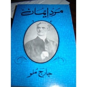 George Muller / A book translated to URDU Language about George Muller and his life of Faith