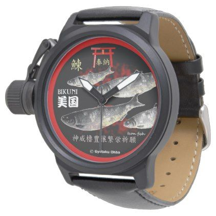 Herring! (Herring) beauty country; God dignity Watch - diy cyo customize create your own personalize