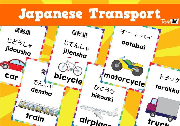 Japanese - Transport Vehicles