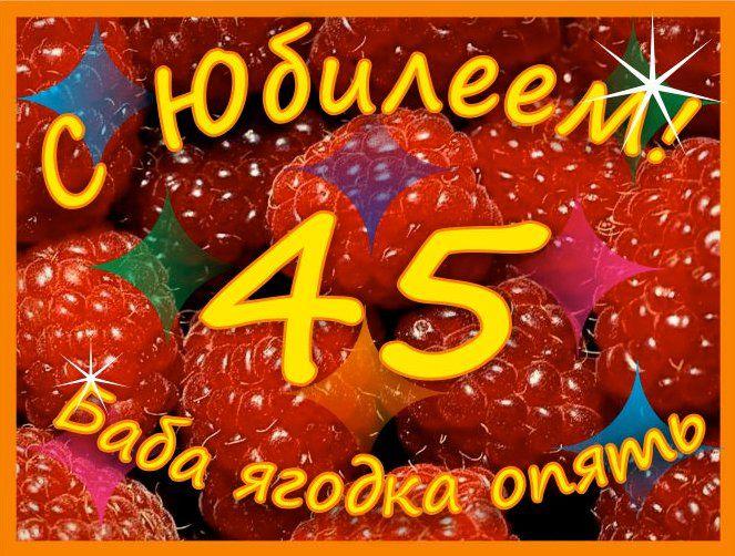Ирочка, открытки 45 лет женщине фото