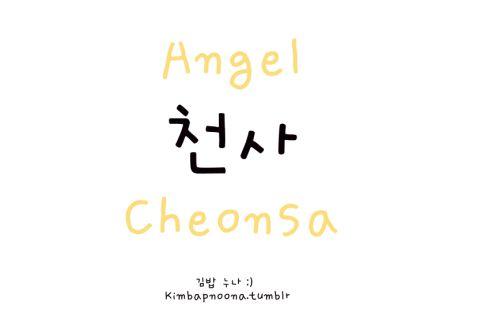 Pronun: Chon-sa