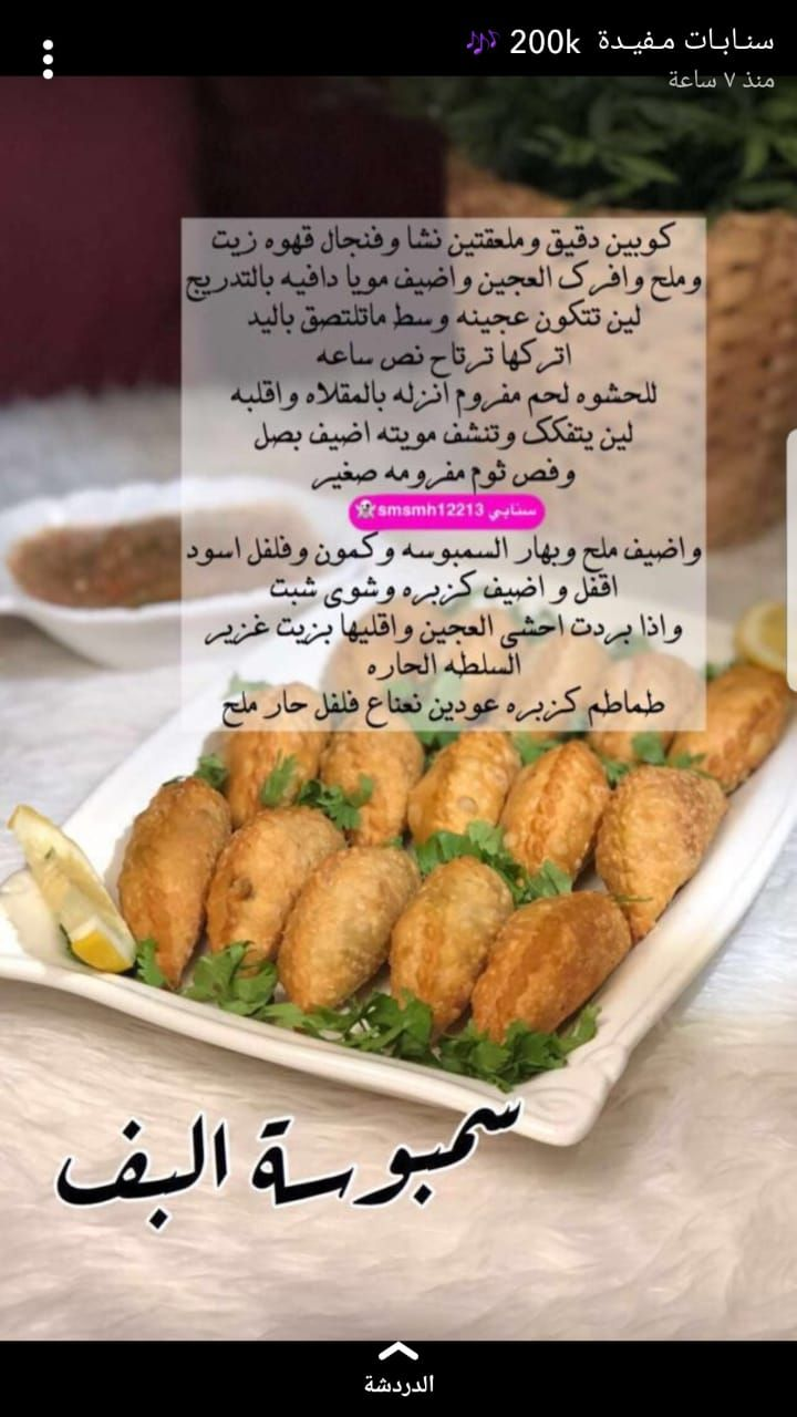 Pin By Fathi On Arabic Food Food Cooking Cooking Recipes