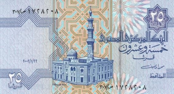 Egyptian Pound - Obverse 25 Bank Note