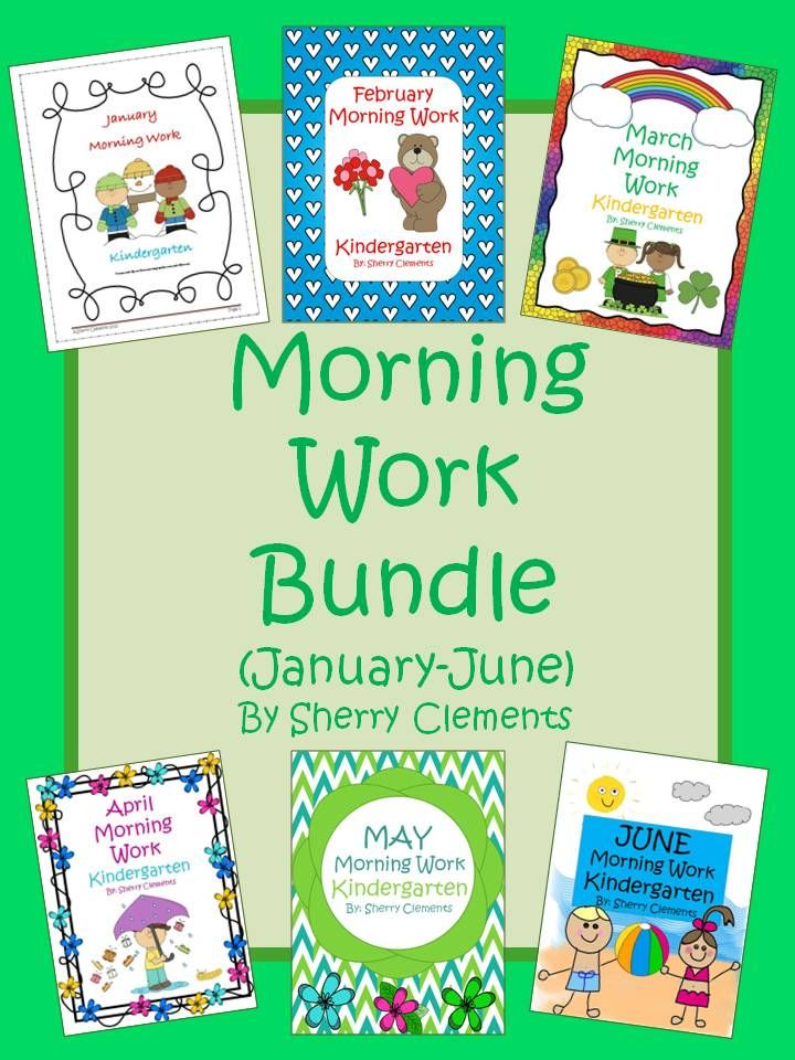 Morning Work BUNDLE (January-June) Also great for homework, center time, or a mini lesson! SAVE $$ by purchasing the BUNDLE!  $