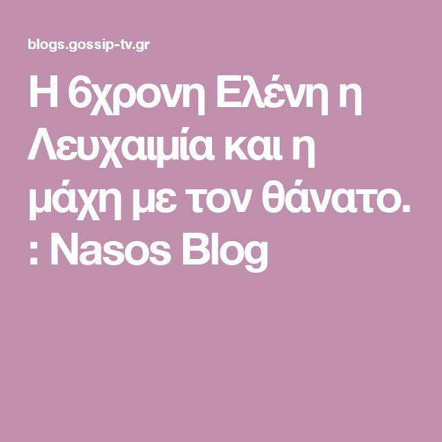 Η 6χρονη Ελένη η Λευχαιμία και η μάχη με τον θάνατο. : Nasos Blog