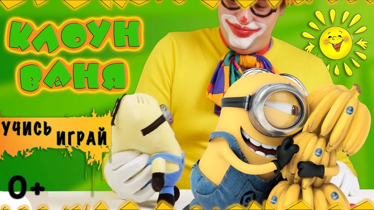 Развивайка, распаковка подарка и хитрый миньон с клоуном Ваней